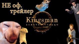 Кингсман 2׃ Золотое кольцо — НЕ официальный трейлер