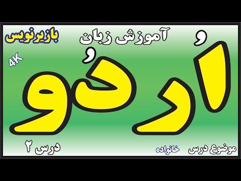 آموزش زبان  اردو  به فارسی
