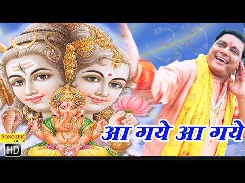 Aa Gaye Aa Gaye   आ गये आ गये    Haryanvi Shiv Bhole Baba Songs