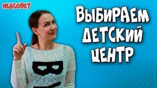 видео Центр раннего развития (ЕЛС) промокод | 50% | Сентябрь 2017 | Сэкономь! - Picodi Россия