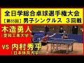 【卓球】木造勇人(愛知工業大学) vs 内村秀平(日本体育大学) 全日本大学総合卓球選手…