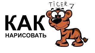 КАК НАРИСОВАТЬ ТИГРА(Как нарисовать тигра поэтапно карандашом для начинающих за короткий промежуток времени. http://youtu.be/OAyu1jIeqcY..., 2015-06-06T21:18:13.000Z)