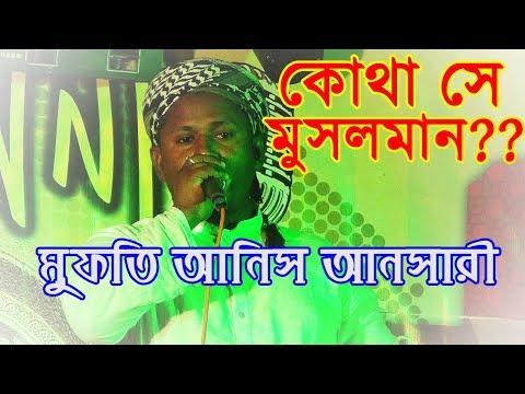 আল্লাহ্তে যার পুর্ন ঈমান - কোথা সে মুসলমান ? Mufti Anis Ansari | Bangla Islamic Song  | Khutbah Tv
