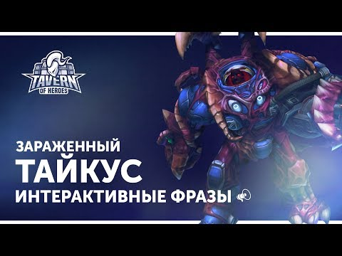 видео: Заражённый Тайкус - Интерактивные Фразы | heroes of the storm