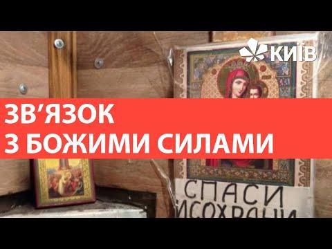 У Києві в ліфті замість встановлення зв'язку повісили ікони