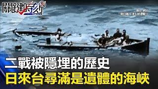 二戰被隱埋的歷史 日本電視台來台尋找滿是遺體「慟哭的海峽」!? 關鍵時刻 20170803-1 馬西屏 黃創夏