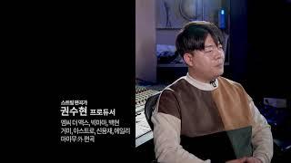 미디스트링 편곡 온라인 클래스 3기 모집!ㅣ온클래스에이ㅣ에임스트링ㅣ스트링편곡