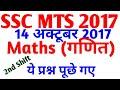 SSC MTS 2017 || 14 October को ये पूछा गया || Maths Questions Asked | SSC MTS EXAM Maths , Part 3
