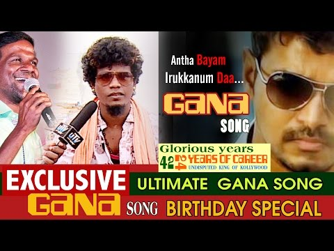 Ilayathalapathy Vijay Birthday Special Song - 2016 - GANA SONG - EXCLUSIVE New Song