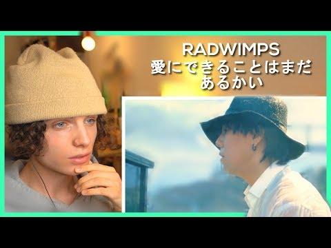 愛にできることはまだあるかい RADWIMPS MV • リアクション動画  • Reaction Video   FANNIX