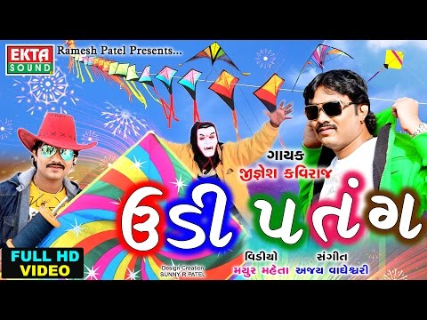 Udi Patang FULL HD VIDEO || Jignesh Kaviraj Special Uttarayan Song || Super Hit Comedy Video