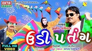 Udi Patang FULL HD VIDEO    Jignesh Kaviraj Special Uttarayan Song    Super Hit Comedy Video