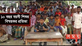 ১০ বছর বয়সী শিশুর বিস্ময়কর প্রতিভা ! | 10 year old amazing singer