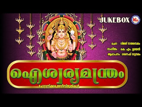 ഐശ്വര്യമന്ത്രം | AISWARYAMANTHRAM | Hindu Devotional Songs Malayalam | Chottanikkara Devi Songs