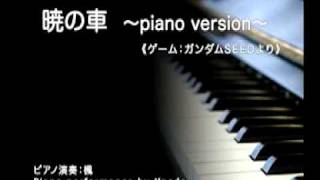 "暁の車 piano version ""akatsuki-no-kuruma"" GUNDAM SEED"