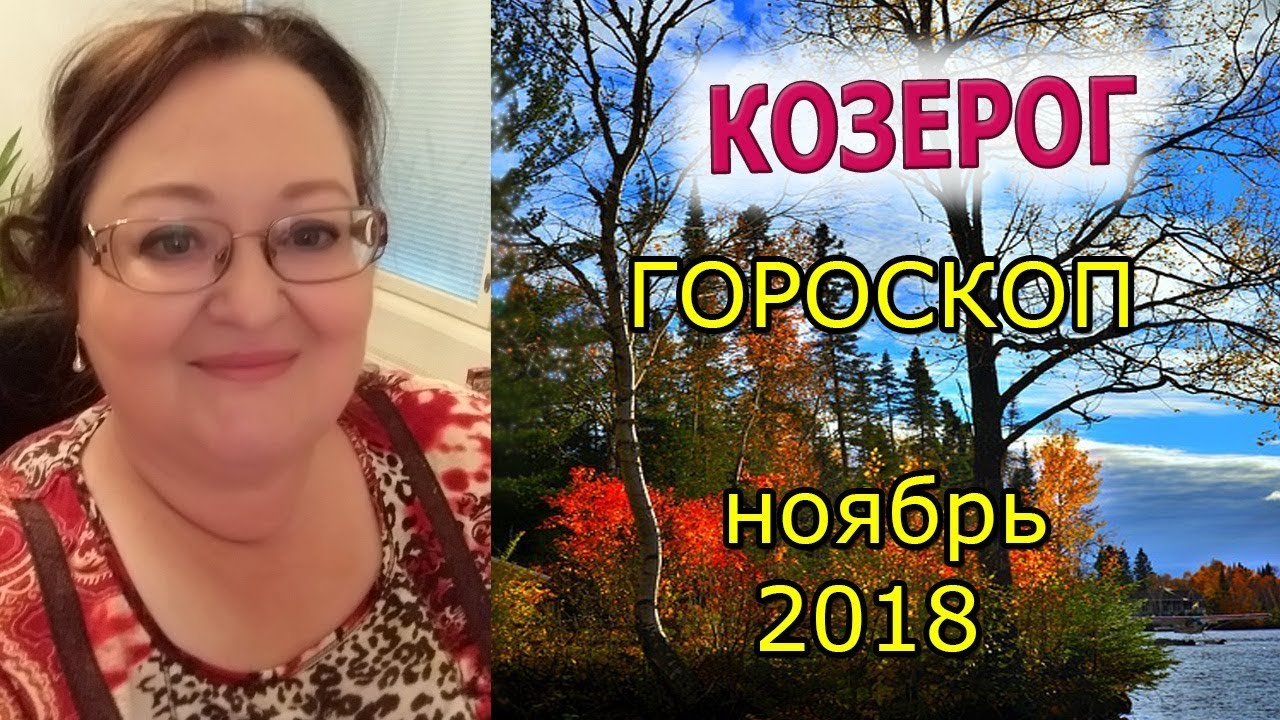 Козерог — гороскоп на ноябрь 2018 от астролога Аннели Саволайнен