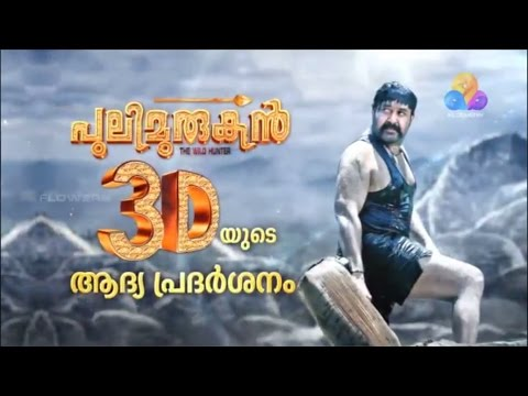 Pulimurugan Movie 3D Coming Soon | Release on April 12