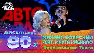 Михаил Боярский feat. Марта Кибкало - Зеленоглазое Такси (LIVE)