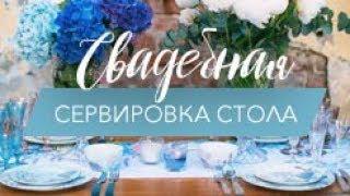Сервировка свадебного стола/свадебный декор/красивая посуда