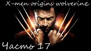 X-Men Origins Wolverine Часть 17 (Прощай, Африка)
