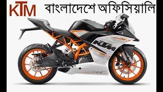 KTM Bike Officially In Bangladesh By Runner Bangladesh   KTM DUKE 125 & KTM RC 125 BDFact  RahatUNB 