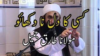 Kisi Ka Dil Na Dhukao,کسی کا دل نا دکھائو - Maulana Tariq Jameel,مولانا طارق جمیل