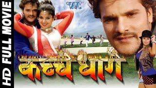 कच्चे धागे || Super hit Full Bhojpuri Movie || Kachche Dhaage || Khesari Lal Yadav - Bhojpuri Film