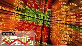 《交易时间(上午版)》 20190703| CCTV财经