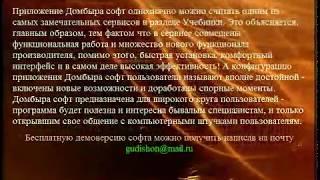 Dombyra soft Урок №41 ПОЛЬКА