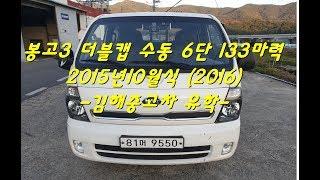 1톤 트럭 봉고3 더블캡 2016년형(김해중고차 유학)