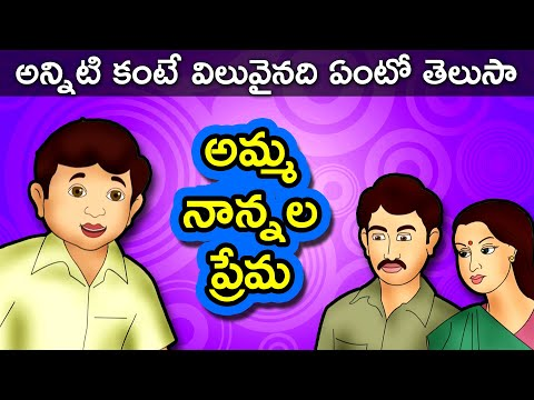 Amma nannaku prematho   Telugu Story Kids   Panchatantra Kathalu   Moral Short Stories for Children