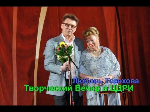 Творческий вечер поэта Любови Тереховой в ЦДРИ ( 2016 )
