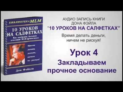 Скачать книгу 10 уроков на салфетках бесплатно
