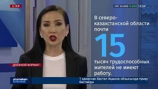Новости Казахстана. Выпуск от 30.09.19 / Дневной формат