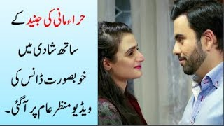 Hira Mani Beautiful Dance with Junaid Khan in a Wedding Ceremony by