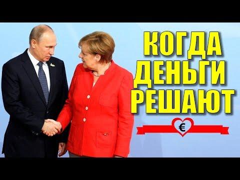 Германия отвернулась от