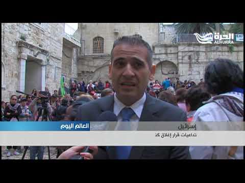 استمرار إغلاق كنيسة القيامة احتجاجا على الضرائب الإسرائيلية