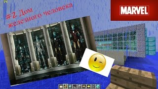 #2 Minecraft Как сделать Костюм и Дом из железгого человека без модов