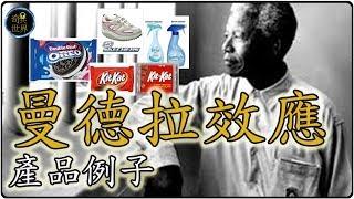 曼德拉效應五個產品例子