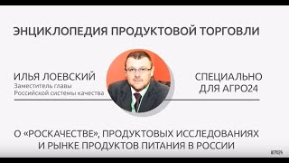 видео: Роскачество для АГРО24: всё о привилегиях российского знака качества