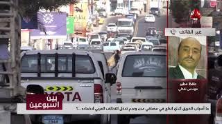 ما أسباب الحريق الذي اندلع في مصافي عدن وعدم تدخل التحالف العربي لاخماده؟| مع حافظ مطير |بين اسبوعين