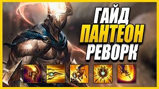 ГАЙД НА ПАНТЕОНА! РЕВОРК ЧЕМПИОНА - РУНЫ ПРЕДМЕТЫ И МЕХАНИКИ League of Legends Pantheon Guide Rework