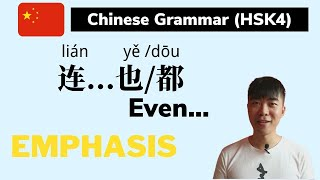 Chinese Grammar-连...也/都 Even...(HSK4) Detailed Explanation