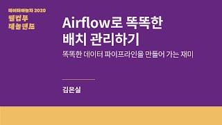 [데이터야놀자2020] Airflow로 똑똑한 배치관리…