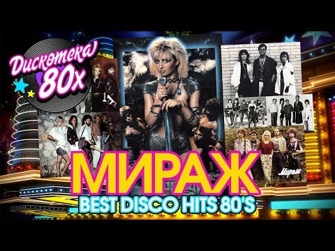 Дискотека 80х - Мираж - Best Disco Hits 80's