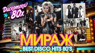 Download Дискотека 80х - Мираж - Best Disco Hits 80's Mp3 and Videos