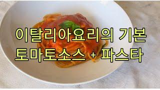 이탈리아에서 요리하는 요리사가 알려주는 5. 토마토 소…