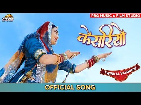 केशरियो (FULL SONG 2019) राजस्थानी सांग TWINKLE VAISHNAV PRG 4K VIDEO