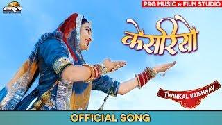 केशरियो FULL SONG 2019 राजस्थानी सांग TWINKLE VAISHNAV PRG 4K VIDEO