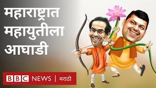 विधानसभा निवडणूक निकाल LIVE | Maharashtra Assembly Election Result LIVE | BBC Marathi
